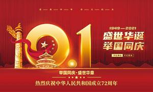 舉國同慶國慶72周年宣傳展板PSD素材
