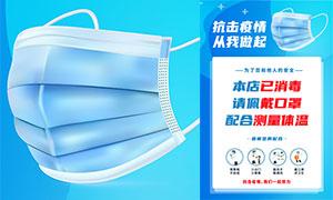 进店佩戴口罩测量体温防疫提示海报设计