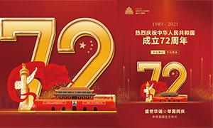慶祝建國72周年宣傳海報設計PSD素材