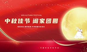中秋节阖家团圆宣传展板设计PSD素材