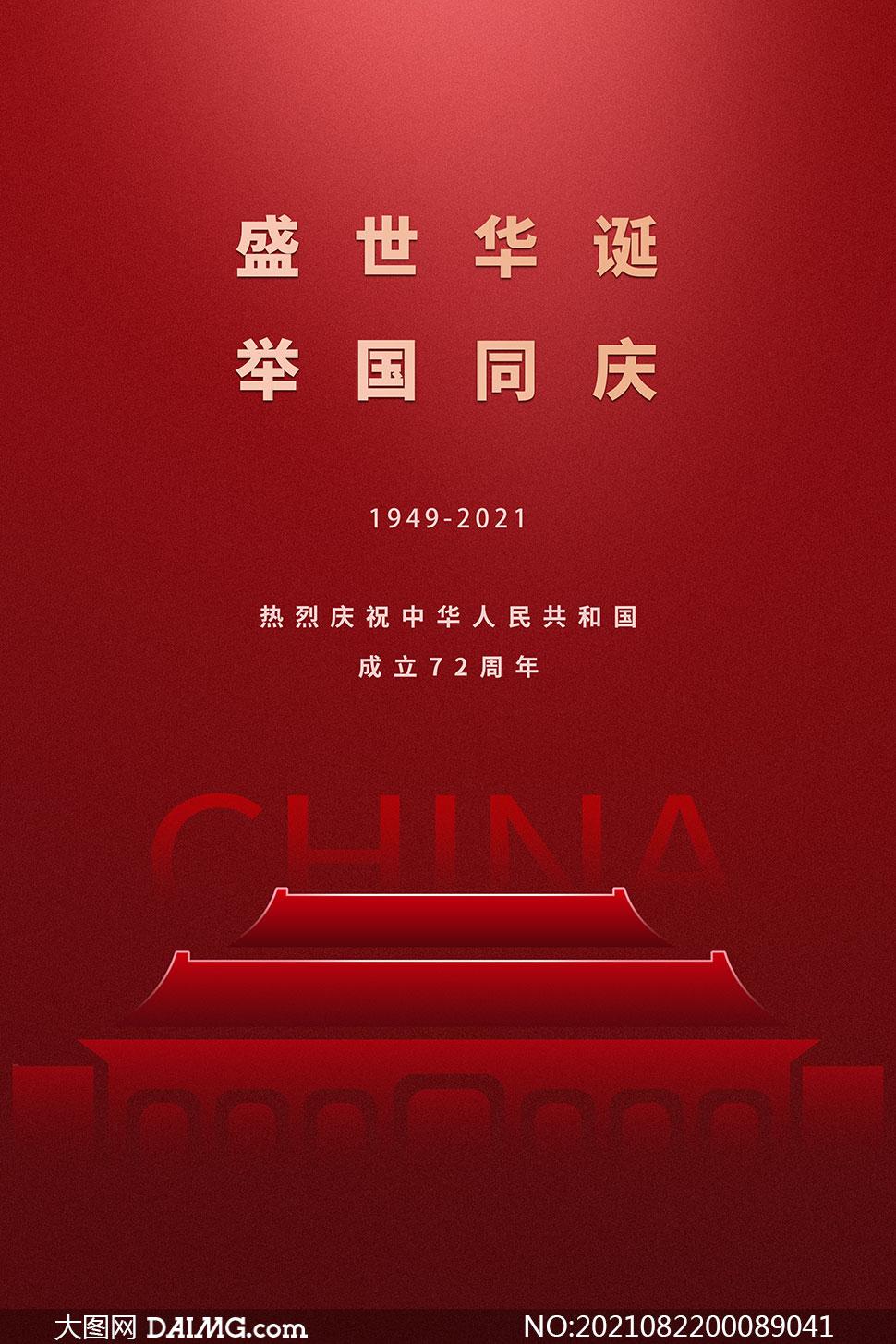 盛世華誕國慶72周年海報設計PSD素材