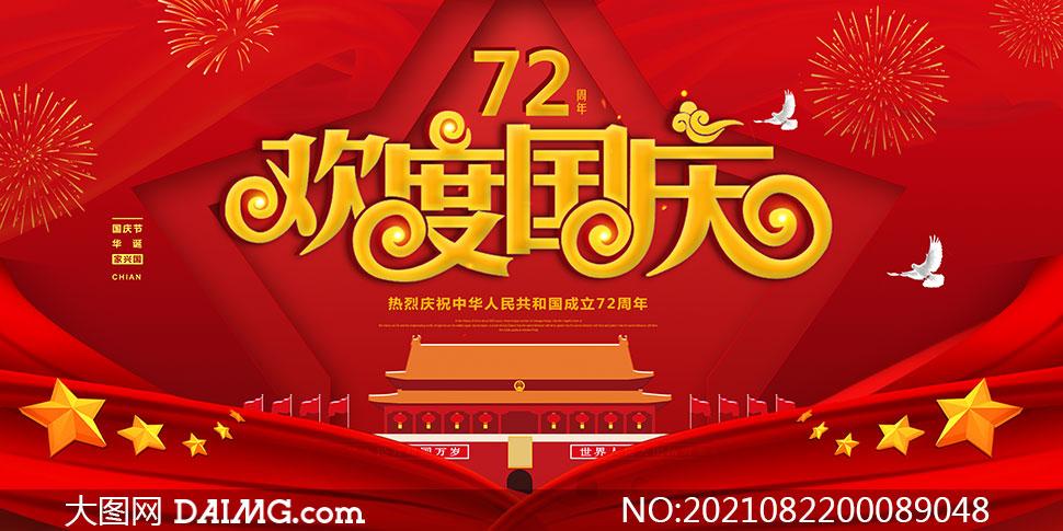 歡度國慶72周年宣傳展板設計PSD素材