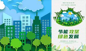 2021全国节能宣传周海报设计PSD素材