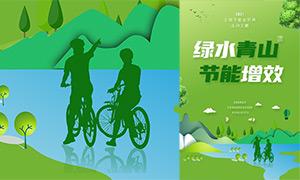 2021全国节能宣传周活动主题海报设计