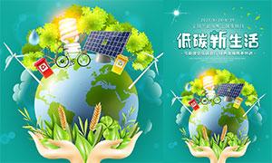 低碳新生活全国低碳日海报设计PSD素材