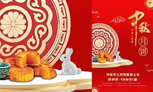 中秋月饼上市促销海报设计PSD素材
