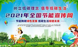 2021年全国节能宣传暨低碳日宣传栏设计