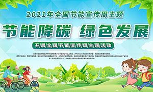 2021年全国节能宣传周主题教育宣传栏设计