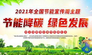 2021年全国节能宣传周和全国低碳日宣传栏