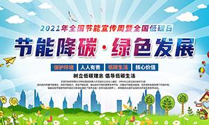 全国节能宣传周暨全国低碳日展板PSD素材