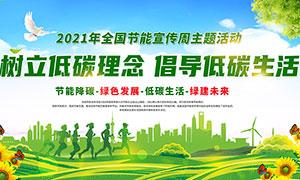 2021年全国低碳日主题活动展板PSD素材