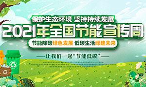 2021年全国节能宣传周暨低碳日宣传栏设计