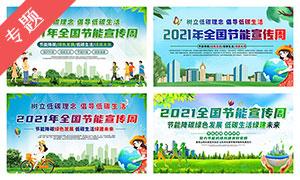 全国低碳日宣传栏