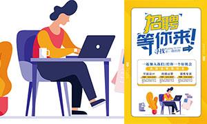 企业招聘等你来宣传海报设计PSD素材