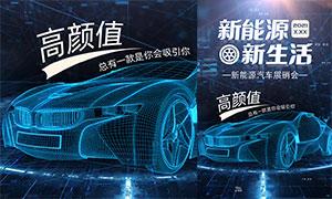 新能源汽车展销会宣传海报PSD素材