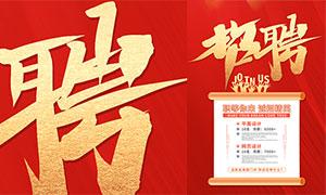 企业诚聘精英红色招聘海报设计PSD素材