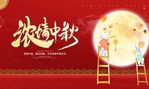 浓情中秋活动宣传栏设计PSD素材