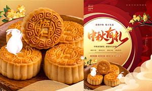 中秋月饼礼盒促销海报设计PSD素材