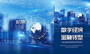 数字金融经济转型宣传海报设计PSD素材
