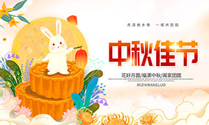 中秋佳节月饼促销海报设计PSD素材