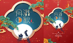 中秋节店铺活动促销单页设计PSD素材
