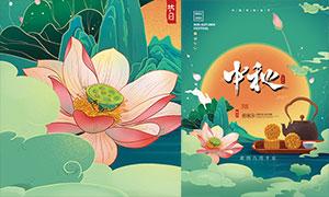 中国风国潮风格中秋节活动海报PSD素材