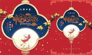 中式风格中秋节活动海报设计PSD素材