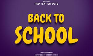 黄紫双色叠加立体字模板分层源文件