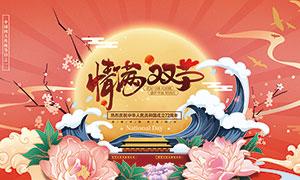 中秋國慶雙節活動宣傳展板設計PSD素材
