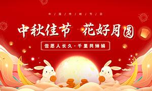 中秋节花好月圆活动展板设计PSD素材