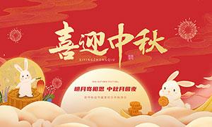 喜庆的中秋节活动展板设计模板PSD素材