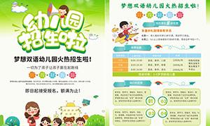 幼儿园招生简章宣传单页设计矢量素材