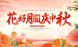 中秋节节日快乐活动展板设计PSD素材