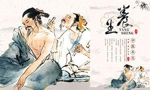 中医养生宣传海报设计模板PSD素材