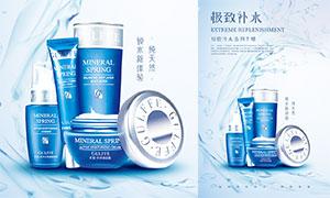极致补水化妆品活动海报设计PSD素材