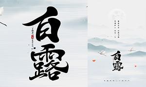 中国风简约风格白露节气海报PSD素材