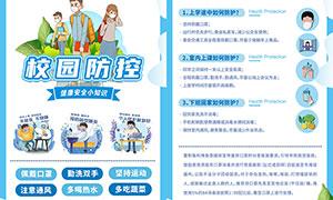 校园防控健康安全小知识宣传单PSD素材
