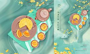 中秋节月饼创意海报设计PSD模板