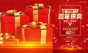 感恩周年庆活动宣传单设计PSD素材