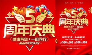 商场5周年庆典促销海报设计PSD素材