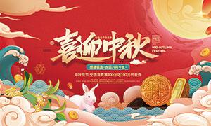 中国传统风格中秋节活动展板PSD素材