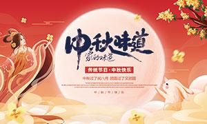 中秋节月饼促销活动展板设计PSD模板
