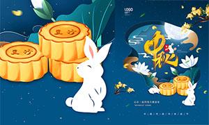 蓝色主题中秋节宣传单设计PSD素材