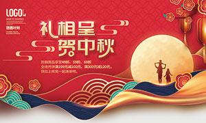 中秋节月饼促销展板设计PSD源文件
