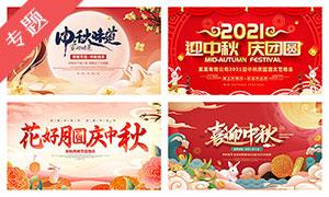 中秋节宣传栏
