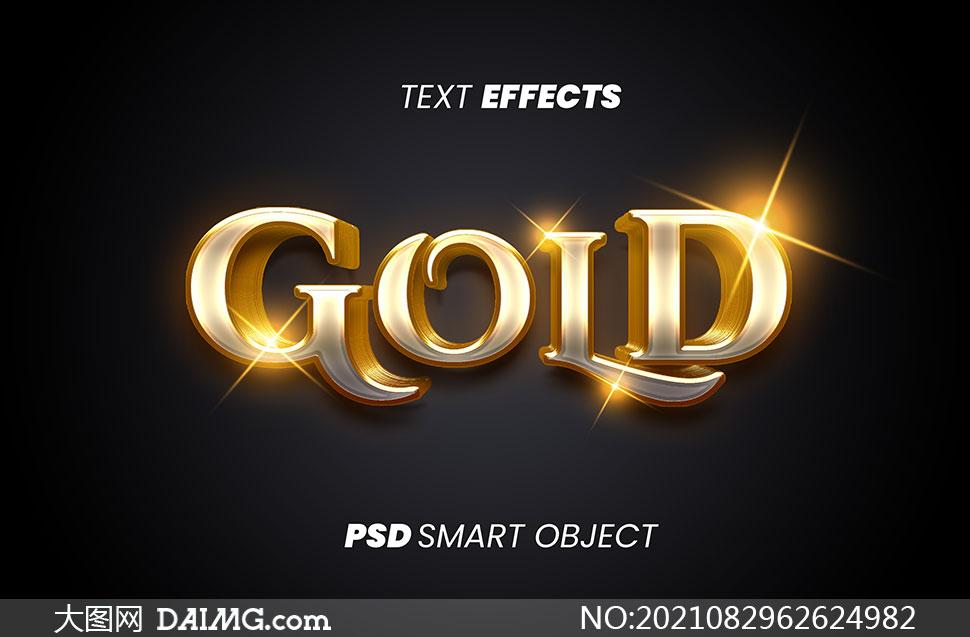 星光装饰金色立体字模板设计源文件