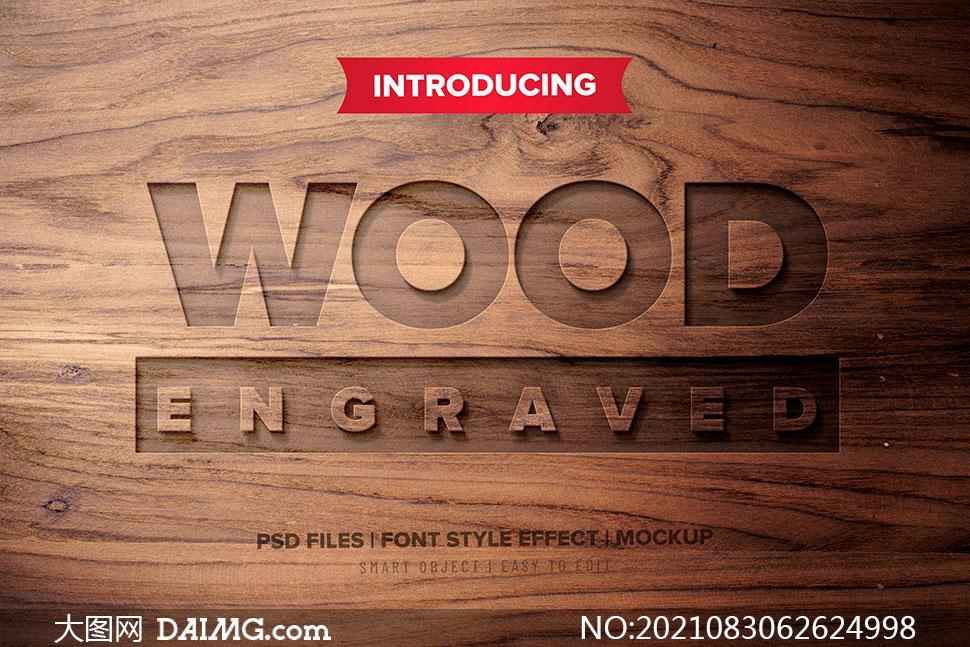 木质纹理凹陷与凸起效果立体字模板
