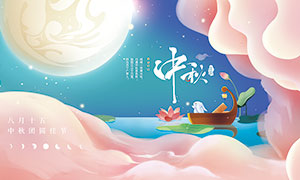 中秋节创意活动宣传栏设计PSD素材