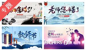 教师节宣传栏