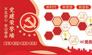 企业党支部党建荣誉墙文化墙设计模板